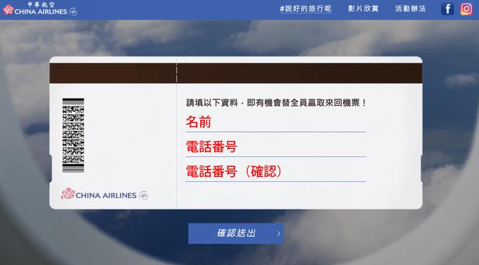 中華航空2
