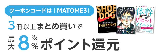 MATOME3-8_header._CB496184101_