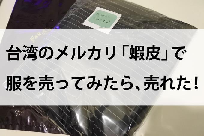 台湾のメルカリ「蝦皮」で服を買って見たら売れた!